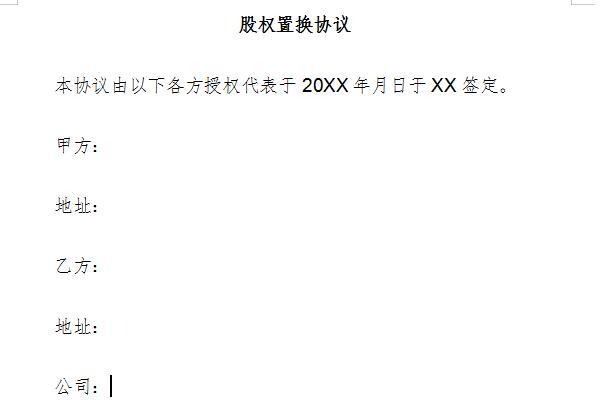 股權置換協議截圖