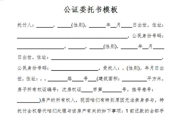 公證委托書模板截圖