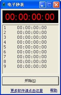 电子秒表截图