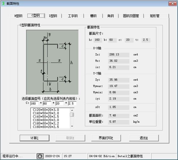 型钢计算软件截图