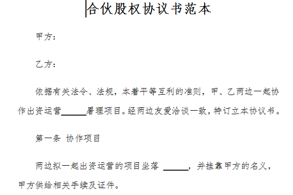合伙股权协议书范本截图