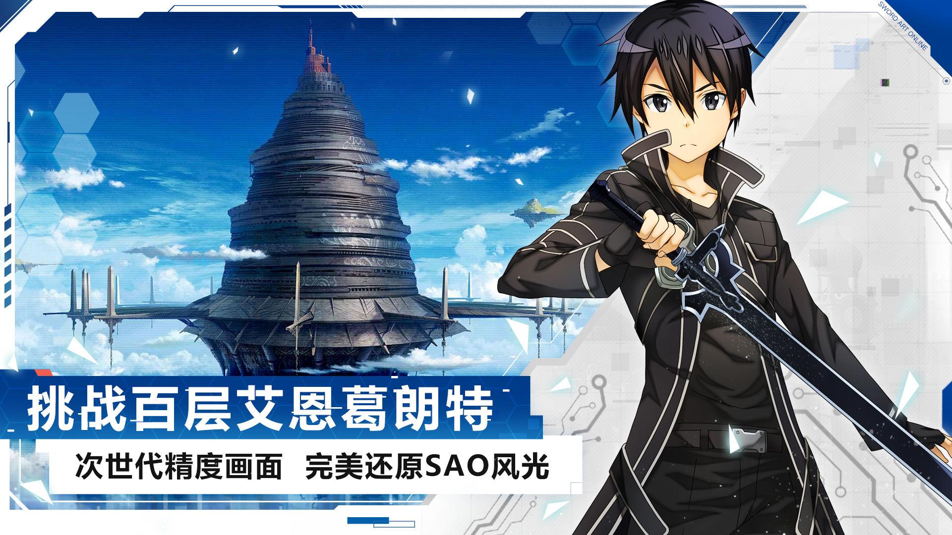 刀剑神域黑衣剑士王牌截图