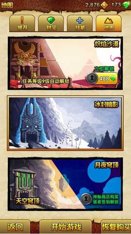 神庙逃亡2截图