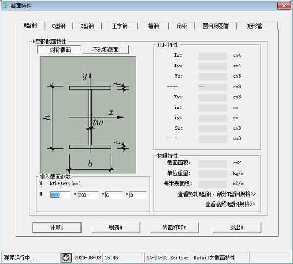 型钢截面特性查询及计算工具截图