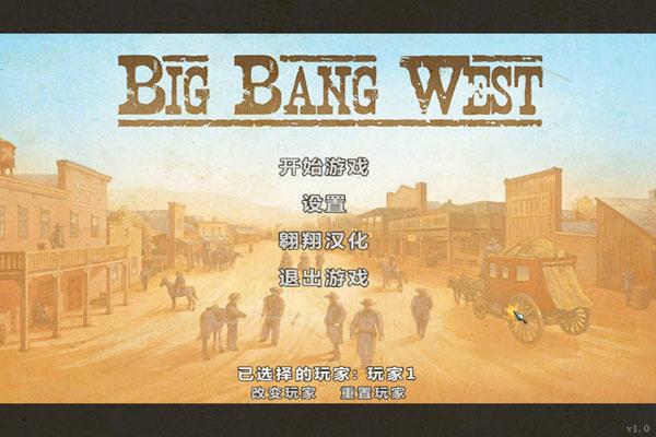 Big Bang West截图