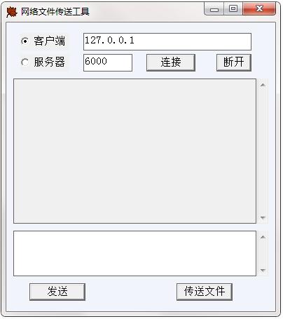 文件传输工具截图