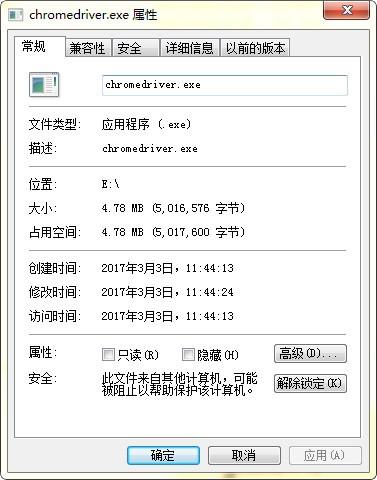ChromeDriver截图
