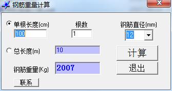 钢筋重量计算截图