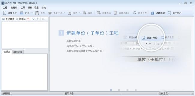 品茗资料软件截图