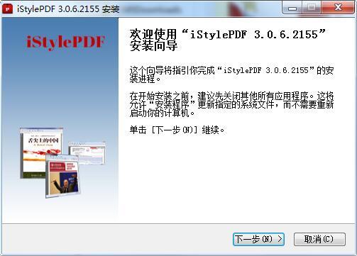 iStylePDF截图