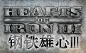 钢铁雄心3荣光时刻段首LOGO