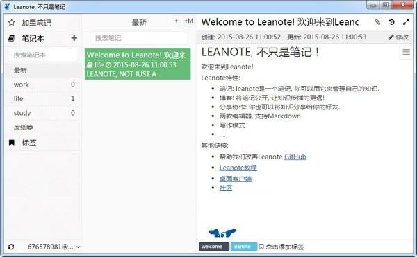 Leanote截图