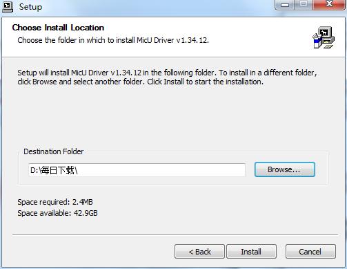 艾肯(iCON) MicU声卡驱动截图