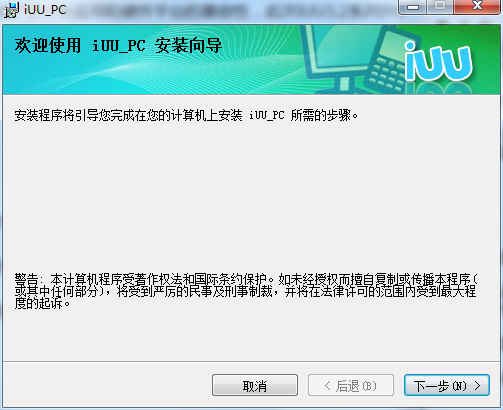 iUU免费短信软件截图