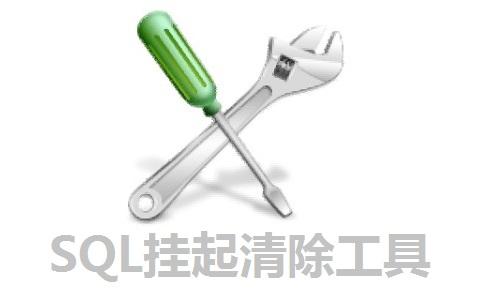 SQL挂起清除工具段首LOGO