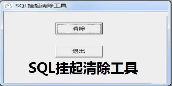 SQL挂起清除工具截图