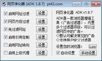 ADK截图