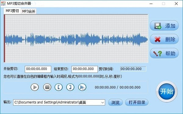 MP3剪切合并器截图