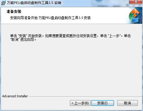 万能PEu盘启动盘制作工具官网版截图