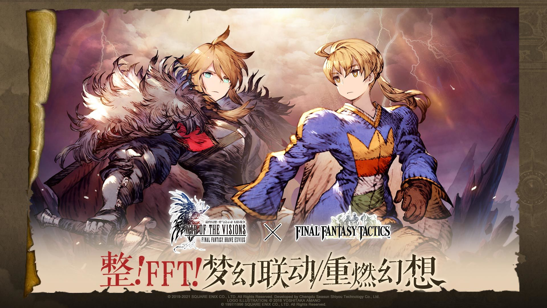 最终幻想:勇气启示录 幻影战争截图