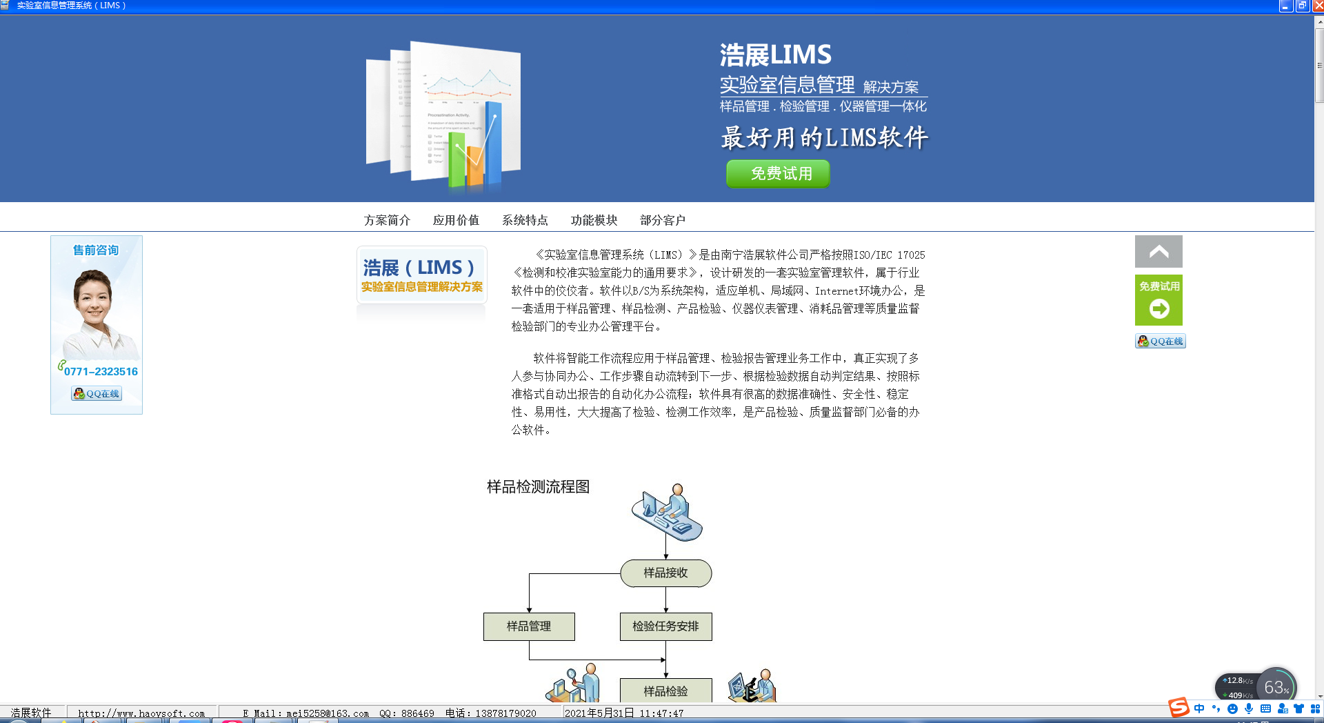 实验室信息管理系统软件(LIMS)截图