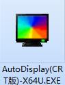 分辨率自动设置工具截图
