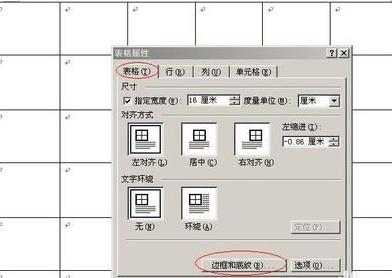 小学练字田字格模板(a4可打印版)截图