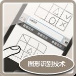 HWPen汉王手写输入法截图