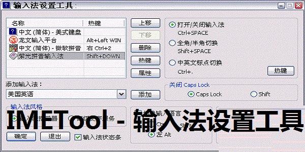 IMETool - 输入法设置工具截图