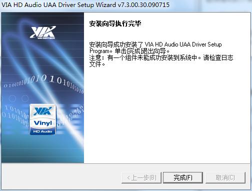 VIA威盛HD Audio音频驱动截图