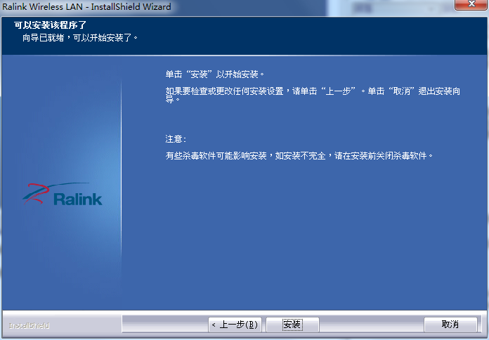 ralink3070无线网卡驱动截图