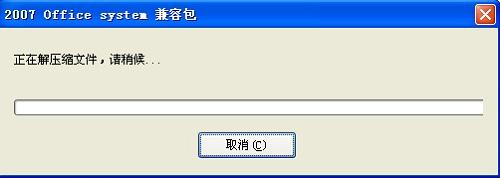 office2003xlsx兼容包截图1