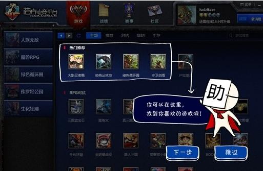 新浩方平台截图