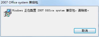 office2003xlsx兼容包截图