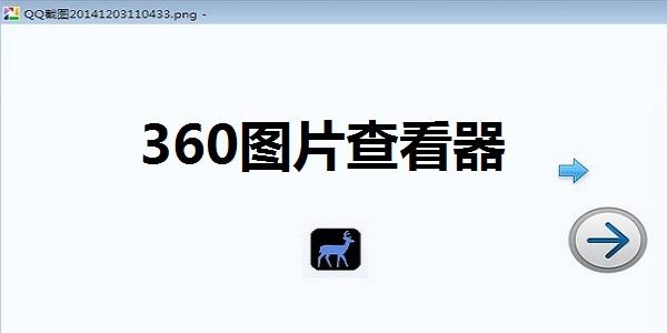 360图片查看器截图