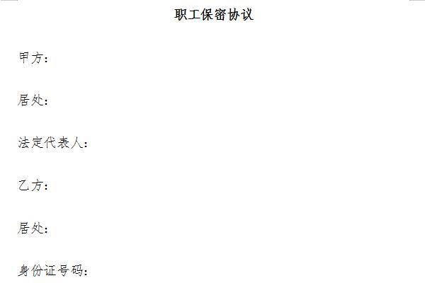 员工保密协议模板截图1