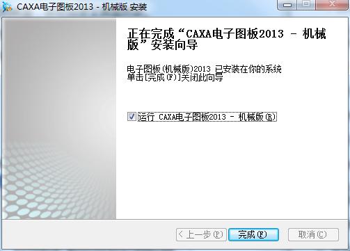 caxa2013电子图板截图