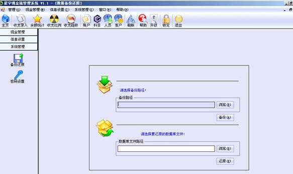 星宇财务记账软件截图