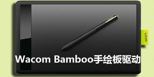Wacom Bamboo手绘板驱动截图