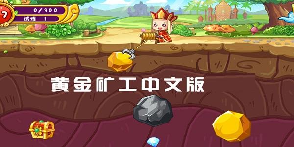 黄金矿工中文版截图