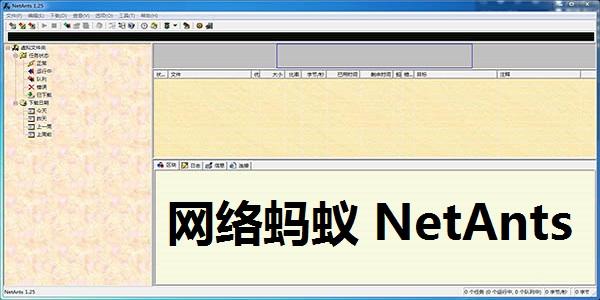 网络蚂蚁 NetAnts截图