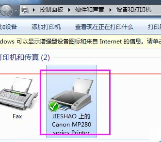 佳能PIXMA MP288多功能一体机扫描驱动截图