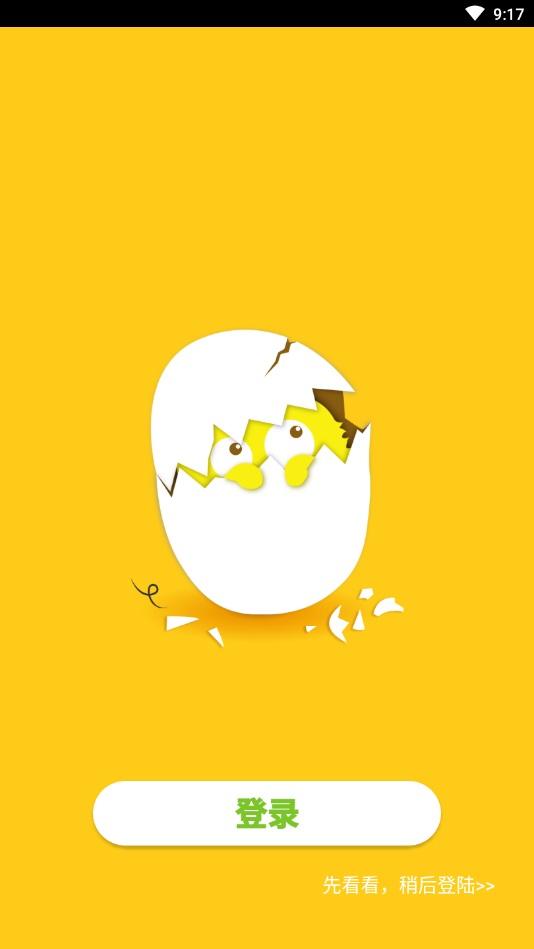 蛋壳绘本截图