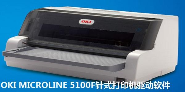 OKI MICROLINE 5100F针式打印机驱动截图