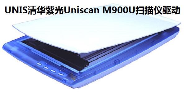 UNIS清华紫光Uniscan M900U扫描仪驱动截图