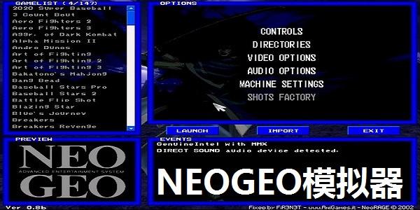 NEOGEO模拟器截图