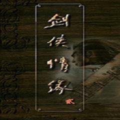 剑侠情缘2白金版
