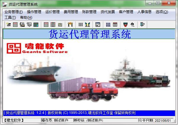 啸龙货运代理管理系统截图