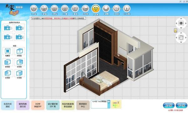 圆方家居设计软件截图