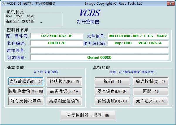 VCDS截图